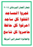 شعار حوثي