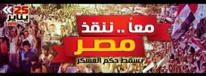 معا ننقذ مصر