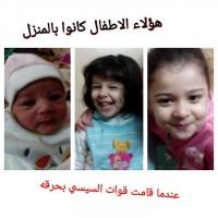 قوات امن الانقلاب يحرقون منزل بأطفال داخله بقرية الخياطة في دمياط