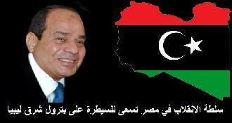 السيسي ليبيا