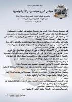 بيان مجلس شوري مجاهدي درنة يتوعد السيسي وحفتر بردٍّ قاس