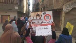 مظاهرة اليوم في المعادي