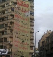 مطالب اسقاط مبارك 2011