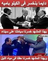 خسارة مصر