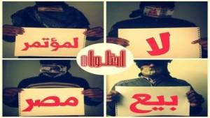 لا بيع مصر