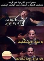 مصر شرعية يمن