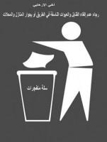 من أجل شوارع خالية من القنابل والمتفجرات