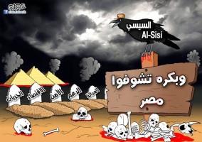 وبكرة تشوفوا مصر