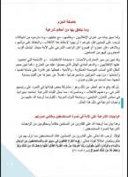 الزنداني رئيس هيئة علماء اليمن يؤيد عاصفة الحزم ويدعو للنفير العام