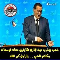 فوسفات مبارك