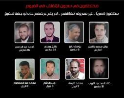 مختطفون في سجون الانقلاب