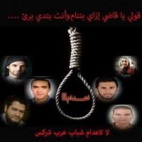 اعدام عرب شركس1