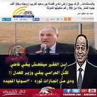 الزند من أهم إنجازات ثورة 30 يونيو