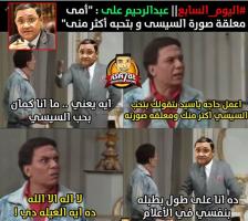 عبد الرحيم علي السيسي