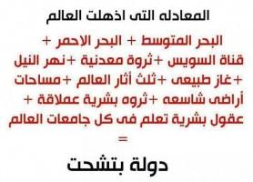 مصر بتشحت