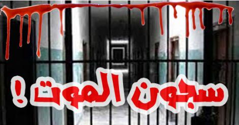 سجون الانقلاب مقابر