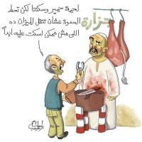 لحم الحمير في عهد الانقلابي السيسي