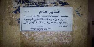 مياه المستشفى مسممة. . وبكرة تشوفوا مصر