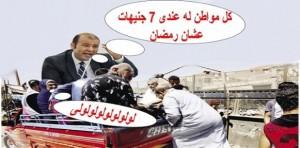 وزير التموين 7جنيه