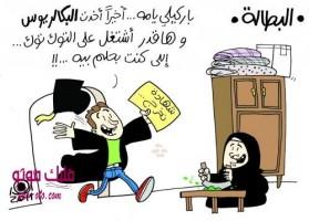 البطالة1