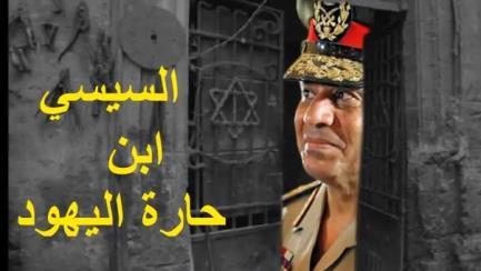 أخوال السيسي الصهاينة يتنبأون بانهيار الانقلاب