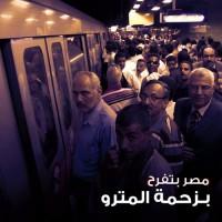 مصر بتفرح10