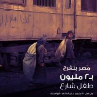 مصر بتفرح4