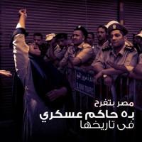 مصر بتفرح6