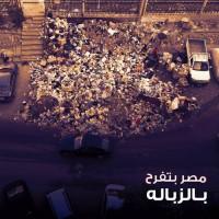 مصر بتفرح8