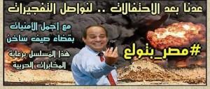 مصر بتولع