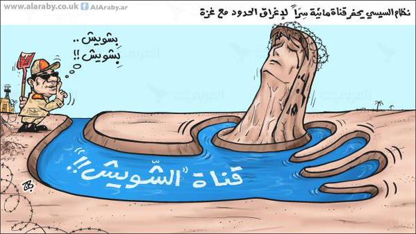 السيسي يغرق غزة بقناة الشويش