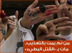 القتل البطيء في سجون الانقلاب