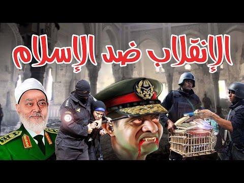 الانقلاب ضد الاسلام