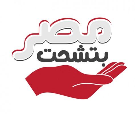 مصر بتشحت1
