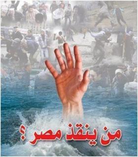 من ينقذ مصر؟