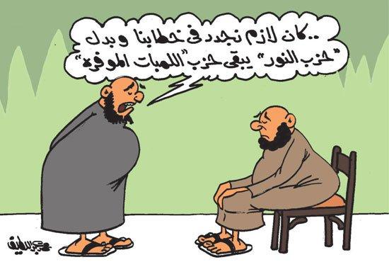 efda310963e6f حزب اللمبات