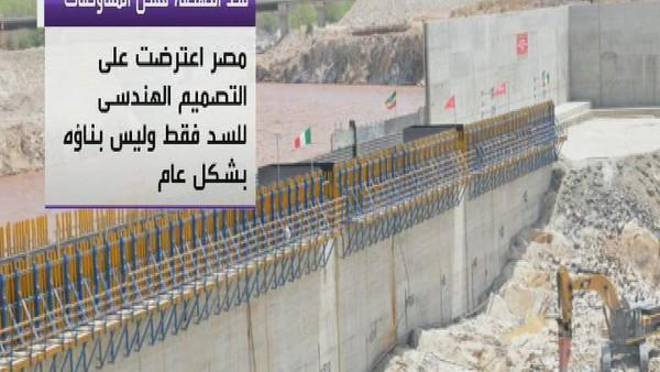 سد النهضة مصر