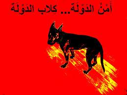 #الداخلية_كلاب_سعرانة