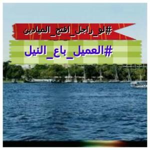 السيسي باع النيل
