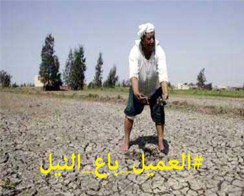 باع النيل