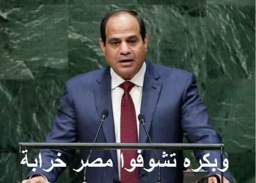 بكرة مصر خرابة