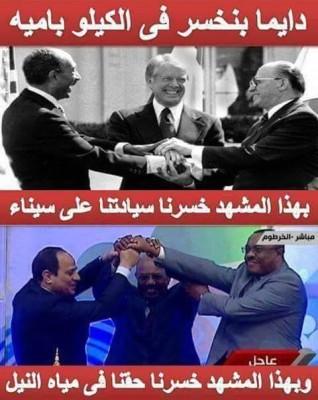 خسارة مصر بامية