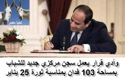السيسي يبني مزيداً من السجون