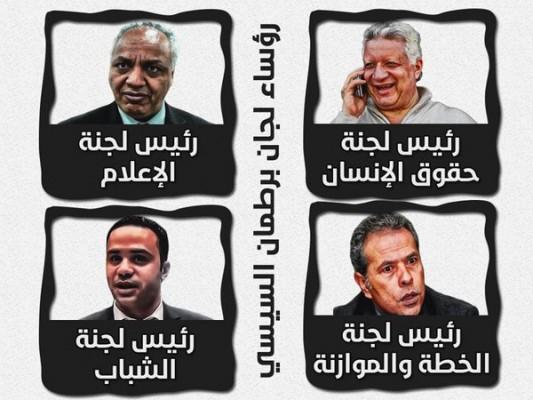 طرائف برلمان السيسي