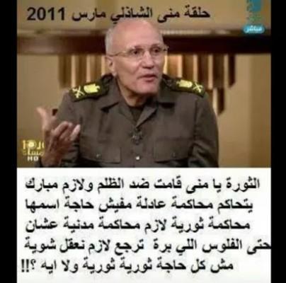 شاهين ومحاكمة مبارك