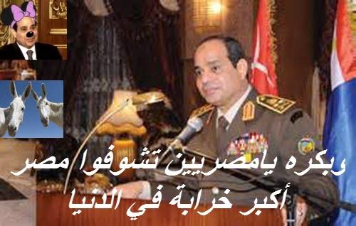 الانقلاب يعيش في مستنقع الفساد يحول مصر خرابة