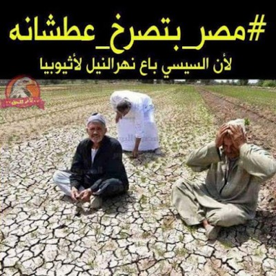 مصر عطشانة