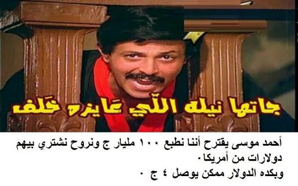 أحمد موسى غباء