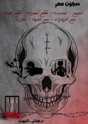 سجون مصر