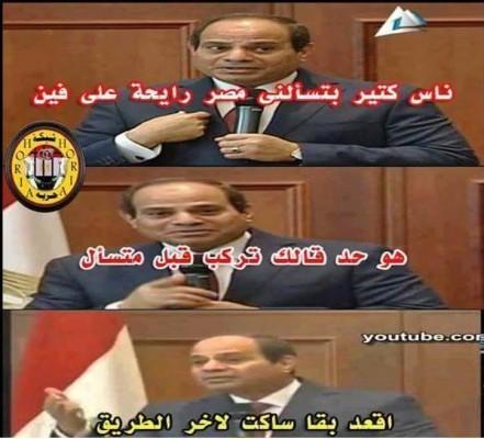 مصر رايحة فين